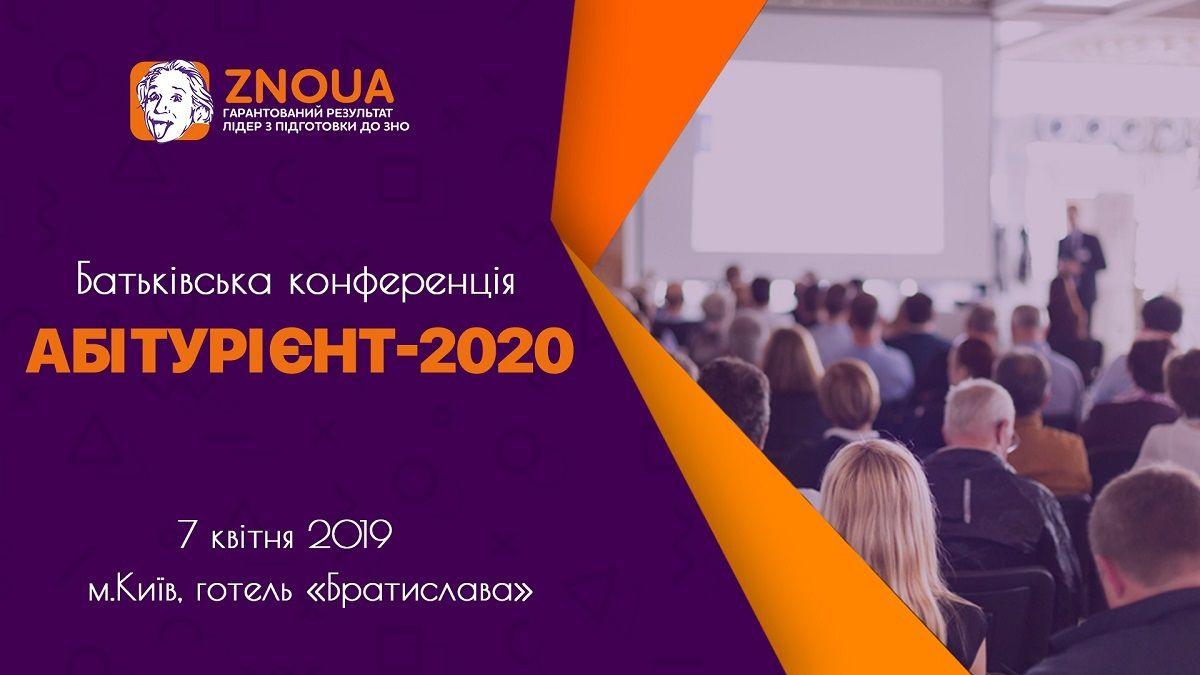 Приглашаем на конференцию «Абитуриент-2020»