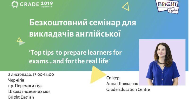 Вниманию учителей английского из Чернигова: бесплатный семинар Top tips to prepare learners for exam…and for the real life